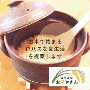 通販 お米