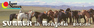 モンゴル 旅行