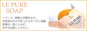 コラーゲン石鹸