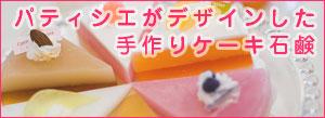 ケーキ石鹸 手作り石鹸