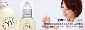 YH化粧品