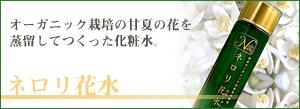 化粧水 ネロリ