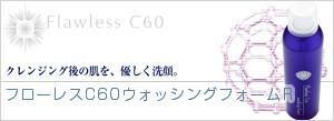 フローレスC60 フラーレン