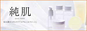 保湿力 ヒアルロン酸化粧水