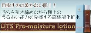 化粧水 保湿