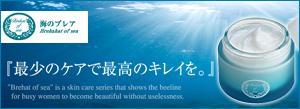 海のブレア 保湿クリーム