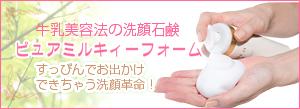 洗顔 牛乳美容法