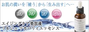 EGF美容液 リポソーム
