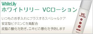 VCローション